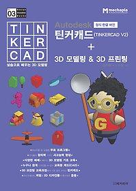 Autodesk 정식 한글 버전 틴커캐드 + 3D 모델링 & 3D 프린팅