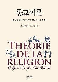 [90일 대여] 종교이론