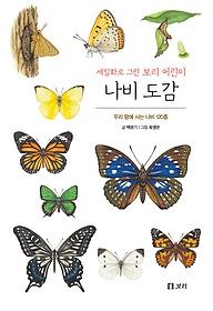 나비 도감 (보급판)