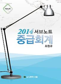 2014 서브노트 중급회계