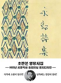 초판본 영랑시집 (미니북)
