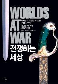 전쟁하는 세상