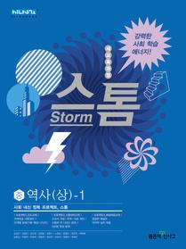 스톰 중 역사 (상)-1 (2012년)
