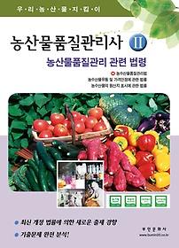 "<font title=""농산물품질관리사 2 - 농산물품질관리 관련 법령 (2014)"">농산물품질관리사 2 - 농산물품질관리 관련...</font>"