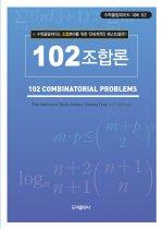 102조합론