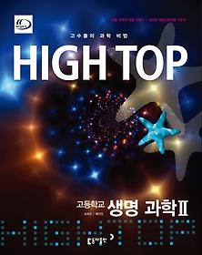 하이탑 고등학교 생명과학 2 세트 (2018년용)