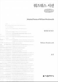 워즈워스 시선 (큰글씨책)