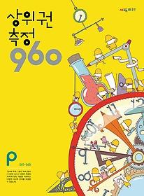 상위권 측정 960 P단계