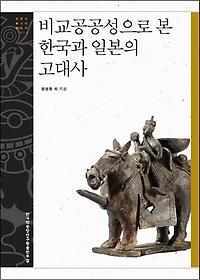 비교공공성으로 본 한국과 일본의 고대사
