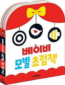 베이비 모빌 초점책 2권 세트