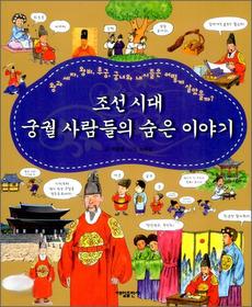 조선 시대 궁궐 사람들의 숨은 이야기