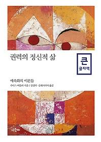 권력의 정신적 삶 (큰글자책)