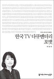 한국 TV 다큐멘터리 포맷