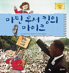 마틴 루서 킹의 마이크