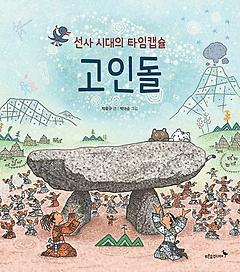 선사 시대의 타임캡슐, 고인돌