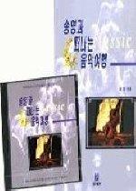 송영과 떠나는 음악여행 (CD 포함)