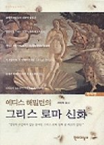 에디스 해밀턴의 그리스 로마 신화