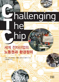 Challenging the Chip