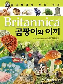 브리태니커 만화 백과 - 곰팡이와 이끼