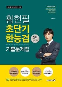 [심화] 2021 황현필 초단기 한능검 기출문제집 - 한국사능력검정시험 1,2,3급