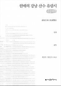 원매의 강남 산수 유람시 (큰글씨책)