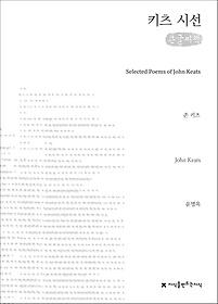 키츠 시선 (큰글씨책)