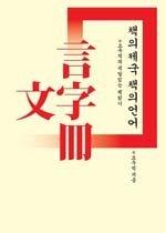 책의제국 책의언어
