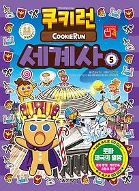 쿠키런 세계사 5