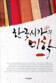 한국시가의 미학