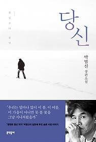 당신 : 꽃잎보다 붉던 : 박범신 장편소설