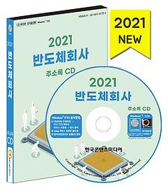 2021 반도체회사 주소록 CD