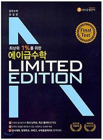 """<font title=""""에이급 수학 중학 리미티드에디션 파이널테스트 (2021년용)"""">에이급 수학 중학 리미티드에디션 파이널테...</font>"""