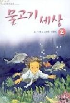물고기 세상 2