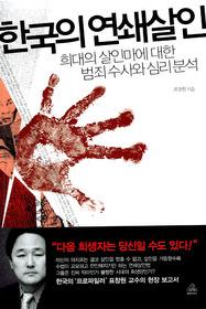 "<font title=""한국의 연쇄살인 - 희대의 살인마에 대한 범죄수사와 심리분석"">한국의 연쇄살인 - 희대의 살인마에 대한 ...</font>"