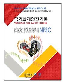 2018 국가화재안전기준