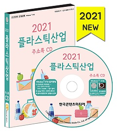 2021 플라스틱산업 주소록 CD