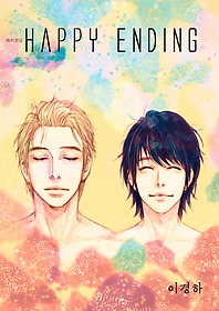 해피엔딩 HAPPY ENDING