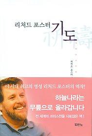 [90일 대여] 리처드 포스터 기도