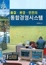 통합경영시스템(품질 환경 안전의)