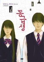 동급생 :히가시노 게이고 장편소설
