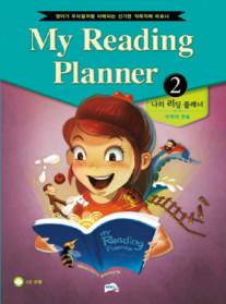 나의 리딩 플래너 My Reading Planner 2