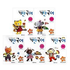 기탄 국어 A단계 패키지 (유아)