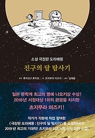 도라에몽 : 진구의 달 탐사기