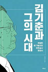 김기춘과 그의 시대