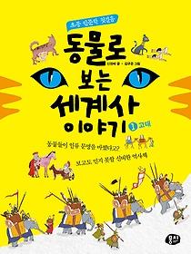 동물로 보는 세계사 이야기 1 - 고대