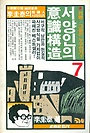 서양인의 의식구조 - 이규태 한국인 시리이즈