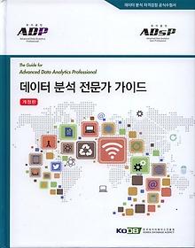 데이터 분석 전문가 가이드 (ADP, ADsP)
