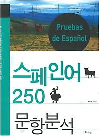 스페인어 250 문항분석