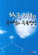 한국교회의 문제점과 극복방안