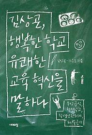 """<font title=""""김상곤, 행복한 학교 유쾌한 교육 혁신을 말하다"""">김상곤, 행복한 학교 유쾌한 교육 혁신을...</font>"""